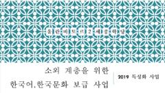 [울란바토르2 세종학당 2019년 소외계층을 위한 한국어, 한국문화 보급 사업 확대-세종학당재단 특성화사업]