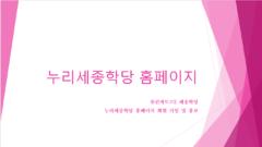 [울란바토르2 세종학당 - 누리세종학당 홍보 및 회원가입 ]