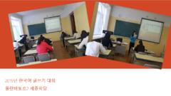 [울란바토르2 세종학당 한국어 글쓰기 대회 개최]