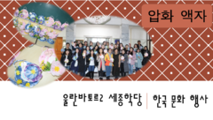 [울란바토르2 세종학당 한국문화행사 -압화 액자 만들기] 1