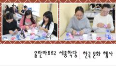 [울란바토르2 세종학당 한국문화행사 -압화 액자 만들기] 2