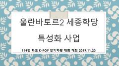[울란바토르2 세종학당 특성화 사업- k-pop  장기자랑]1 -  114번 학교